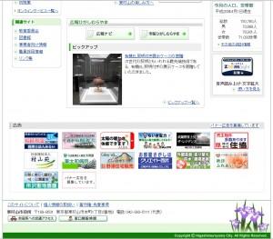 https://www.city.higashimurayama.tokyo.jp/